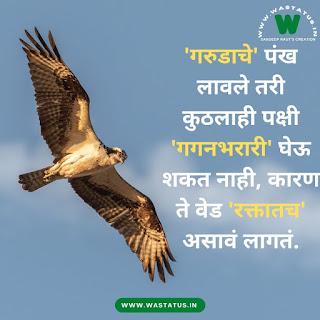 Motivational status in Marathi मोटिवेशनल स्टेटस इन मराठी