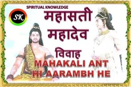 Shiv Parvati Marriage Theme - Mahakali Ant hi Aarambh He