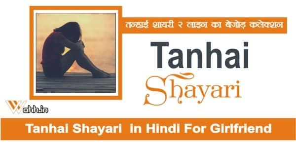 Tanhai-Shayari