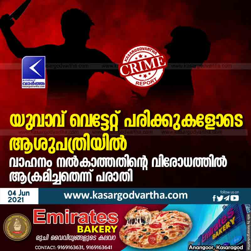 Kasaragod, Melparamba, Hospital, Stabbed, Attack, Vehicle, Mangalore, Rent, Police, Case, Young man stabbed and hospitalized.