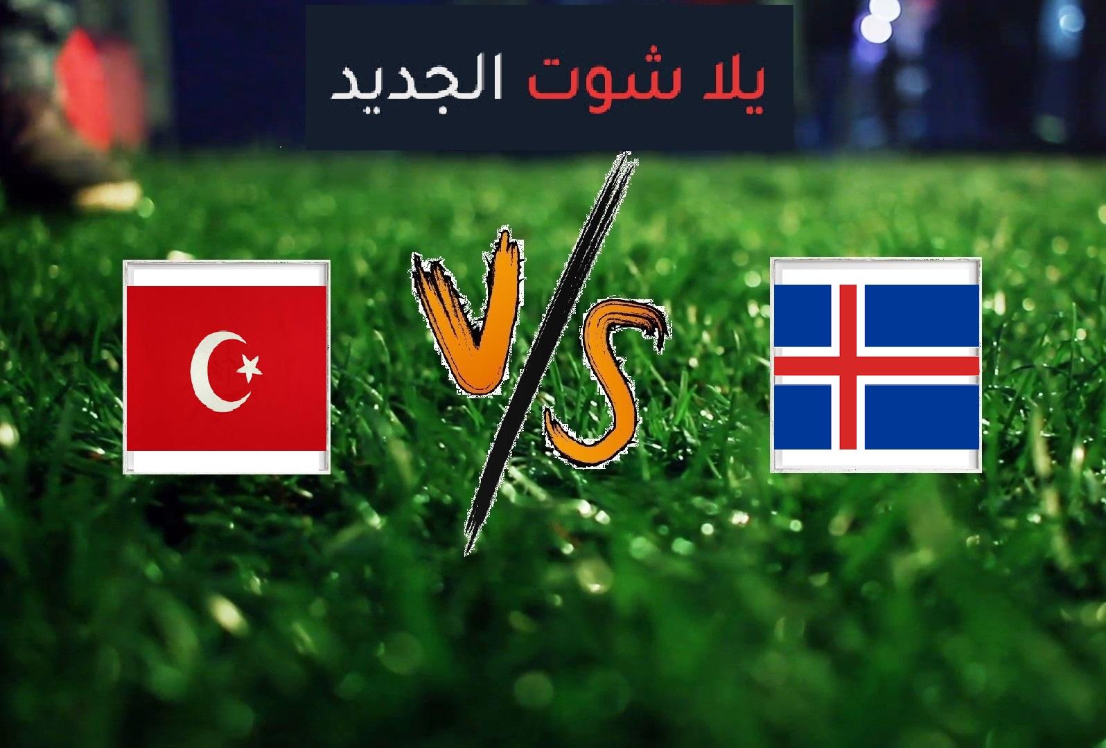 نتيجة مباراة تركيا وايسلندا بتاريخ 11-06-2019 التصفيات المؤهلة ليورو 2020