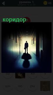 275 слов в темном коридоре стоит мужчина, сзади свет 1 уровень