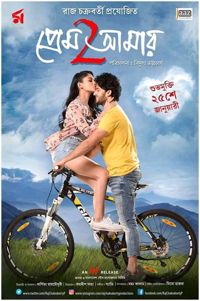Prem amar bengali movie songs free download.