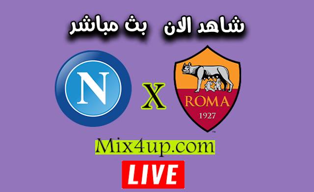 موعد مباراة نابولي وروما بث مباشر بتاريخ 05-07-2020 الدوري الايطالي