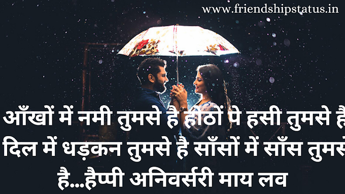 Best 50 Marriage Anniversary in Hindi Wishes | शादी की सालगिरह की सुभकामन्य