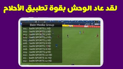 تطبيق exousia tv العملاق في مشاهدة القنوات الرياضية والأفلام عاد إليكم بأقوى تحديث