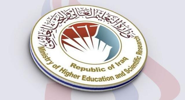 التعليم تعلن توقيتات التقديم للدراسات العليا وتحدد 2020/10/18 موعدا للامتحان التنافسي