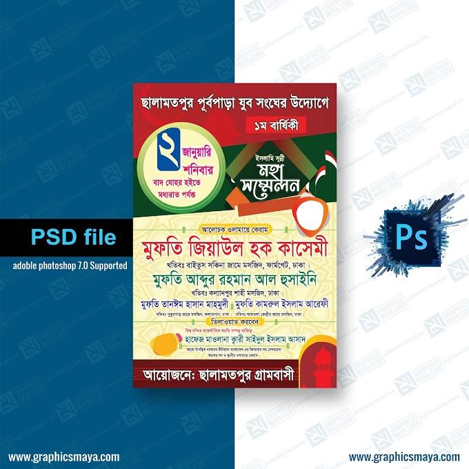 Mahfil Feston Design PSD মাহফিল ফেস্টুন ডিজাইন  (GraphicsMaya.com)