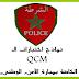 نماذج اختبارات الـ QCM الخاصة بمبارة الأمن الوطني