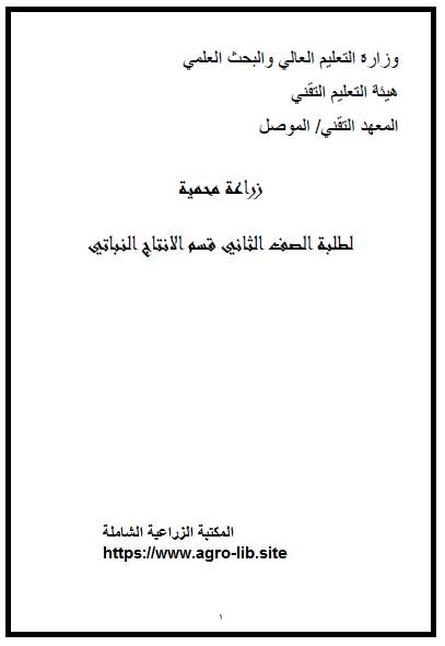 كتاب : محاضرات في الزراعة المحمية