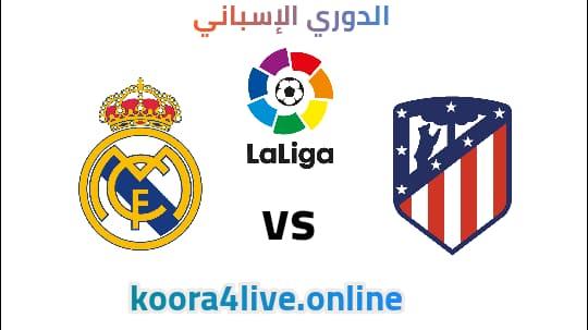 موعد وتشكيلة مباراة ريال مدريد و أتليتيكو مدريد