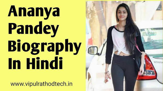 Ananya Pandey Biography In Hindi