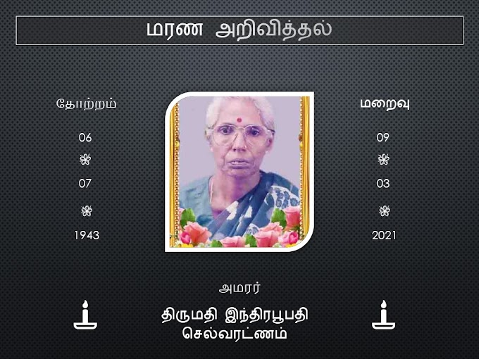 அமரர். இந்திரபூபதி செல்வரட்ணம்