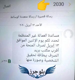 رسالة منحة 500 للعمالة غير المنتظمة من رقم 2030