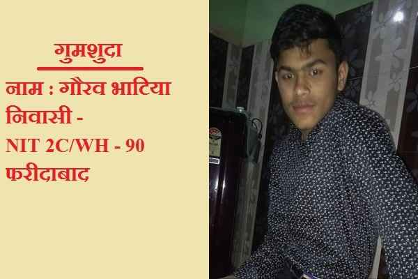 gaurav-bhatia-missing-case-nit-2-faridabad-12-july-2020