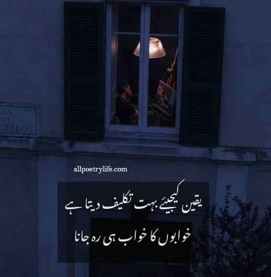 Small poetry in urdu   Shayari   quotes  status for whatsapp