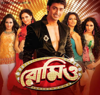 Lady Killer Romeo Lyrics in bengali-Romeo Lady Killer Romeo full Song's Lyrics,Notations,Scale and other informations from movie Romeo PDF File Download. This song is sung  by Jeet Ganguli & Akriti Kakkar .So Friends lets read this Lyrics and We Share This With our Friends by Facebook,Whatsapp,Message or others Sharing app and Download Pdf file.