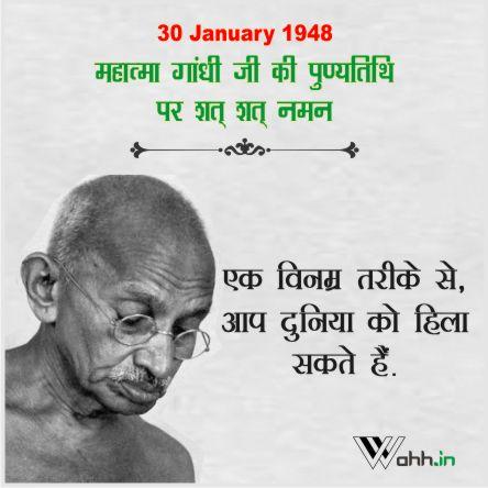 Mahatma Gandhi Death Anniversary 30 january Quotes Hindi