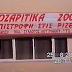 Βίντεο: Ποζαρίτικα στα Λουτρά Πόζαρ το έτος 2000