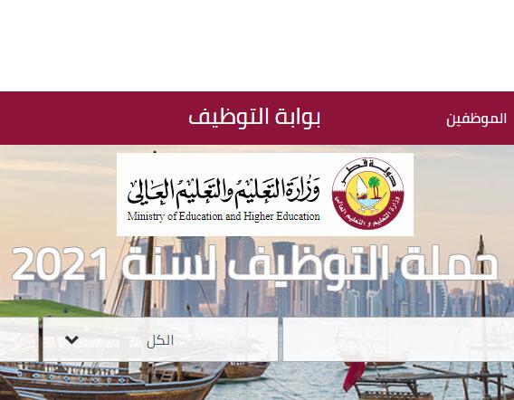 اعلان وظائف وزارة التعليم والتعليم العالي بدولة قطر للمراحل الابتدائية والاعدادية والثانوية 2021/2022