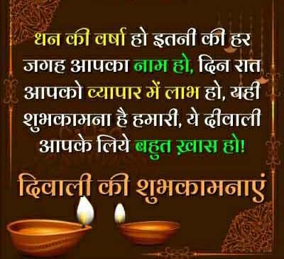 shubh deepavali wishes