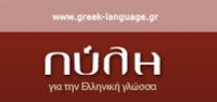 http://www.greek-language.gr/greekLang/index.html