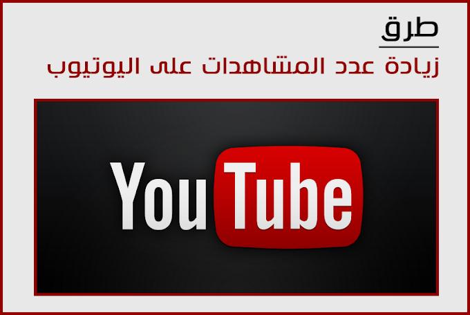 نصائح للحصول على 4000 ساعة و 1000 مشترك على قناة اليوتيوب مجانا