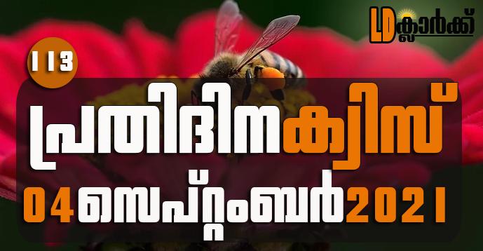 Kerala PSC | 04 Sep 2021 | Online LD Clerk Exam Preparation - Quiz-113