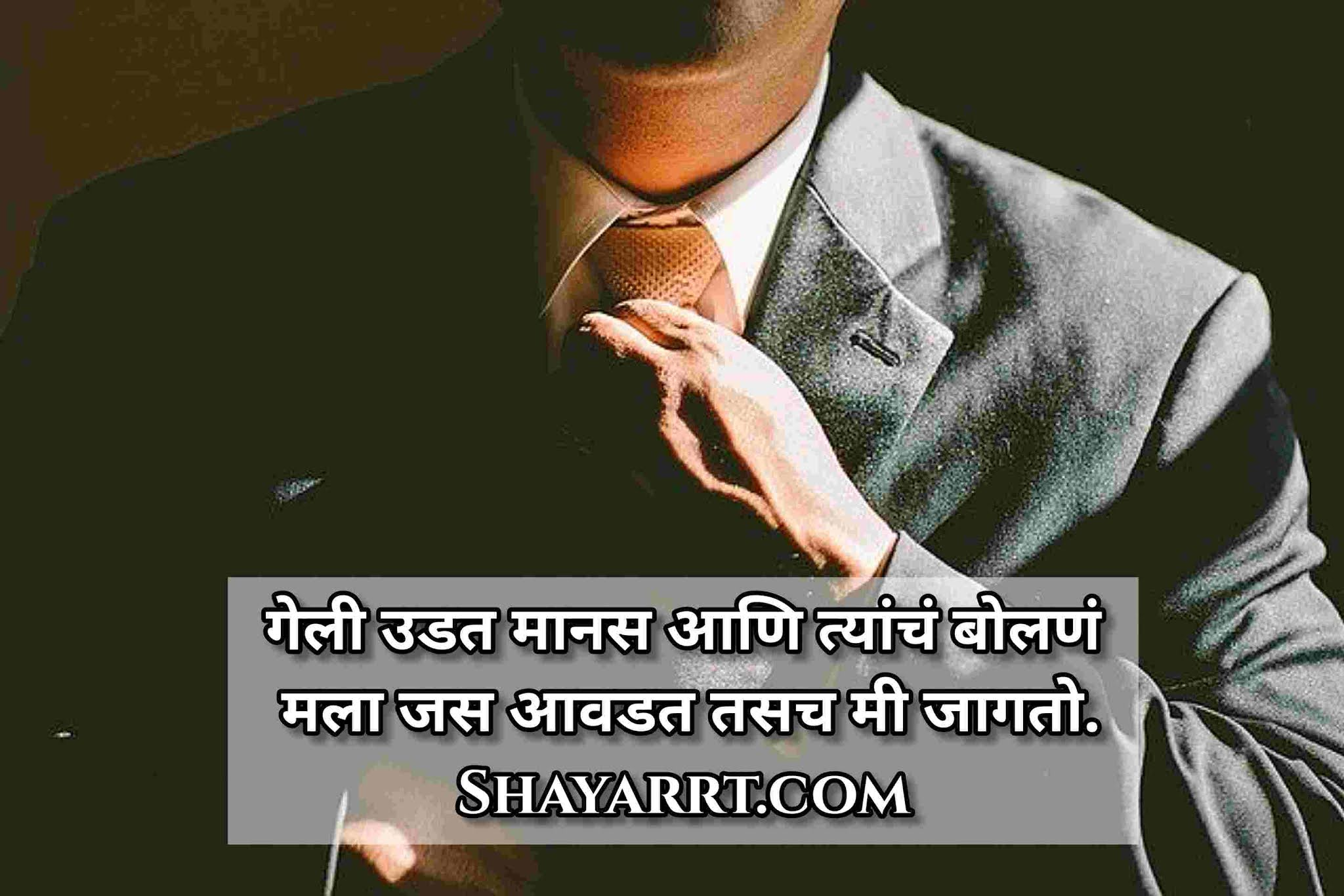 Attitude Shayari Marathi – एटीट्यूड शायरी मराठी