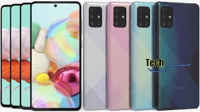 سعر و مواصفات Samsung Galaxy A71 - مميزات وعيوب هاتف سامسونج a71