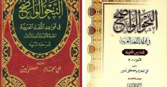 كتاب النحو الواضح في قواعد اللغة العربية pdf