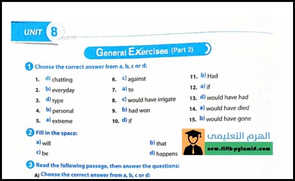 اجابات كتاب جيم للصف الاول الثانوى 2021
