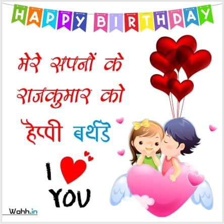 Short Birthday Wishes for BF in Hindi Greetings