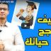 كيف تنجح في حياتك | الحلقة 16 | HD