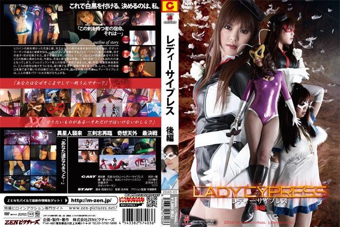 ZDAD-03 Girl Cypress Vol. 2