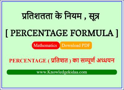 प्रतिशतता के नियम , सूत्र तथा  प्रतिशतता का अध्धयन | PERCENTAGE FORMULA | PDF Download |