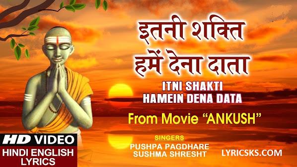 Itni Shakti Hamein Dena Data Song Lyrics
