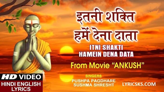 Itni Shakti Hamein Dena Data Lyrics in Hindi, Ankush - Lyricsks
