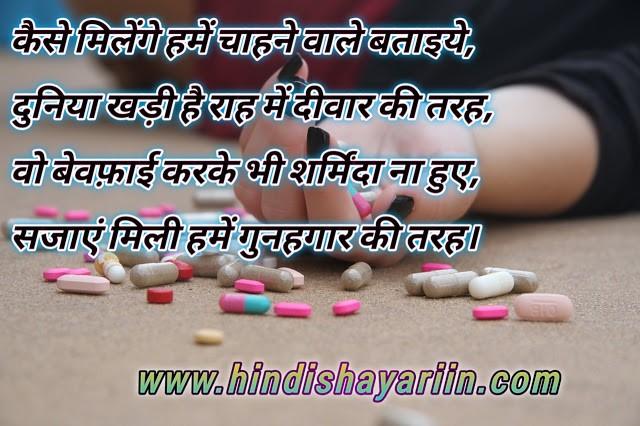 Hindi Shayari in Sad