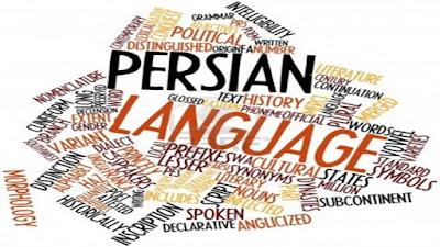 อิหร่านกับภาษาเปอร์เซีย