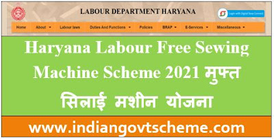 Haryana Labour Free Sewing Machine Scheme