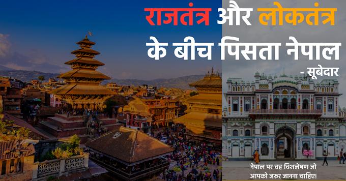 नेपाल की अपनी समस्या