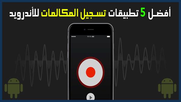أفضل 5 تطبيقات تسجيل المكالمات لهواتف Android