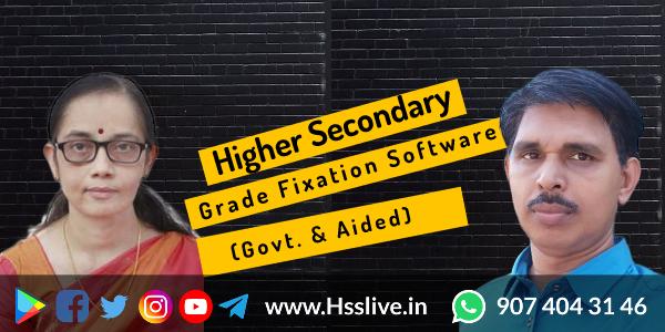 Higher Secondary Grade Fixation Software