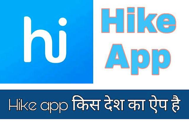 Hike किस देश का app है
