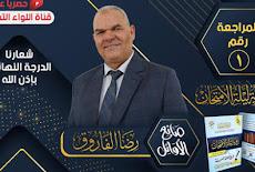 بالفيديو مراجعة ليلة امتحان الاولى فى اللغة العربية ثانوية عامة 2021 رضا الفاروق