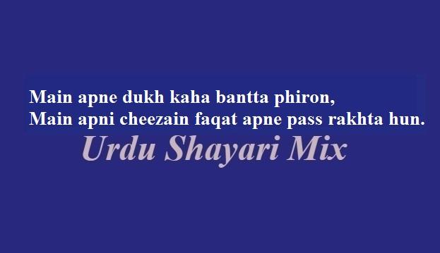 Main apne dukh kaha | Urdu sad shayari | Sad poetry