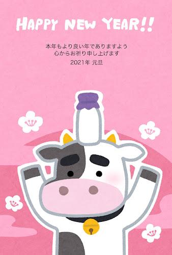 頭にお餅を乗せた牛のイラスト年賀状(丑年)