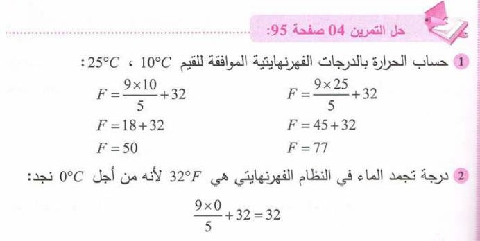 حل تمرين 4 صفحة 95 رياضيات للسنة الأولى متوسط الجيل الثاني