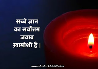 101+ Anmol vachan in hindi image Suvichar in Hindi for Students  positive thinking quotes in hindi